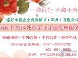 郑州自贸区外资公司注册郑州自贸区代理注册外商投资企业认准溱好