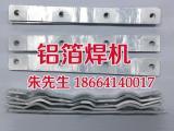 铝焊机-软连接专用铝焊机-焊铝效率提升2倍