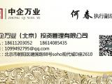 转让北京投资基金公司带基金律所备案