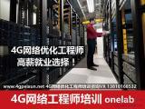 4G网络工程师培训
