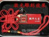 杭州U盘激光刻字激光打标激光雕刻镭射加工