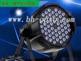 八航光电供应54颗3W全彩帕灯 LED染色灯舞台灯婚庆灯光