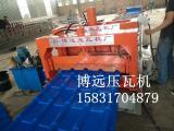 800竹节琉璃瓦压瓦机设备 彩钢复古瓦压瓦机成型价格