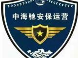 湖南哨兵科技中海驰安保运营