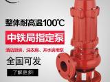 高温水泵 第一家研制耐高温潜水泵企业 高温水泵制造厂家