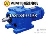 厂家直销 R67-3-0.37KW-B3 斜齿轮减速机