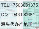 代办马来西亚FORM E原产地证