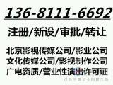 北京影视传媒公司注册费用是多少 广电资质申办具体流程