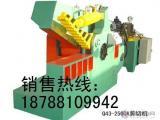 昆明Q43-250T废金属鳄鱼剪切机价格