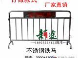 新途交通设施厂家供应不锈钢活动式防护栏纯钢打造就不生锈