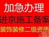 建筑企业进京做工程办理施工备案证有嘛捷径