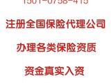 北京保险兼业公司转让,保险兼业代理许可证转让