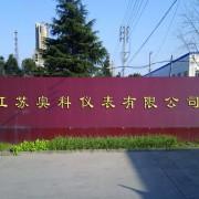 江苏奥科仪表有限公司的形象照片