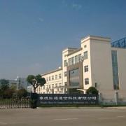 宁波弘福通信科技有限公司的形象照片