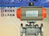 金口Q641F三片式法兰气动球阀,真空负压三片式气动球阀批发
