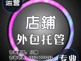沈阳网店代运营淘宝天猫店铺装修外包