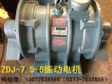 ZDJ振动电机(ZDJ-3.0-6惯性振动机械)