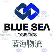 沈阳蓝海物流有限公司的形象照片
