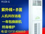 柜式紫外线空气消毒机