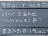 西门子6SL3120系列伺服驱动器通信故障维修