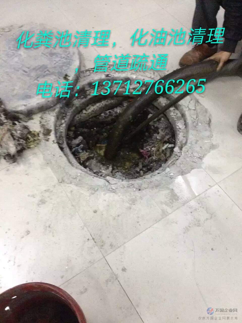 马桶地面和排污管道