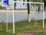 供应2017年批量户外比赛足球门 儿童足球门 小足球门