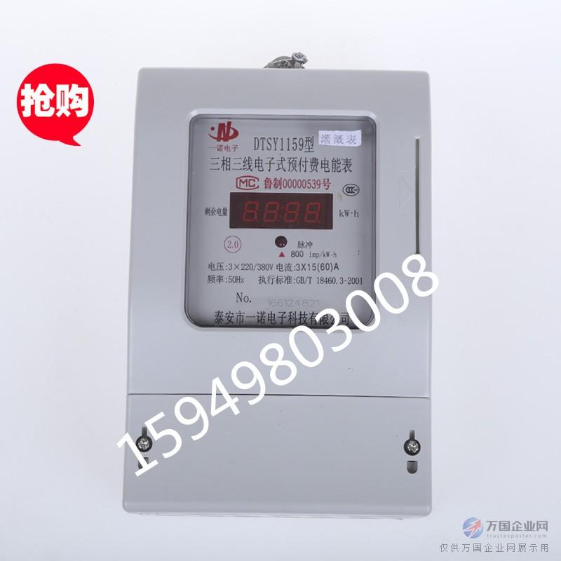 dtsy1159 预付费三相三线农田灌溉电表