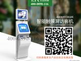 北京天创科林检察院智能访客机查询管理系统