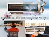 家电维修如何保证售后服务家电免拆清洗 就选家电清洗加盟