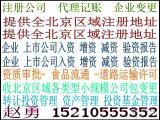 北京代理记账,清理乱帐,会计服务,欢迎来电咨询