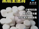 过硫酸氢钾片 分解有机物 氧化消毒 杀菌