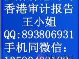 香港公司注册、香港公司司法公证及年报