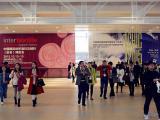 2017中国国际纺织面料及辅料展