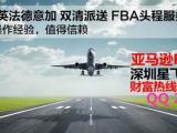 深圳FBA货代快捷2-5天双清关物流公司
