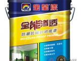 建筑工程漆厂家招商%外墙涂料品牌选宝莹漆