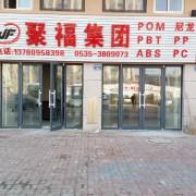 烟台聚福塑胶科技有限公司的形象照片