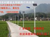 LED太阳能路灯4米5米6米8米新农村太阳能路灯
