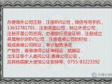 提供现成金融服务公司转让,香港律师司法认证