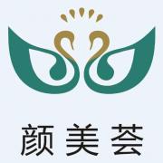 广州颜美荟医疗有限公司的形象照片