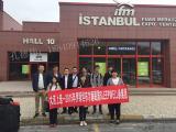 2017年土耳其伊斯坦布尔睡眠类展