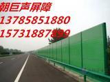 声屏障厂家、高速公路声屏障、桥梁声屏障、空调降噪声屏障