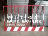 厂家直供基坑围栏 基坑临边防护栏 基坑围挡 建筑工地基坑围栏