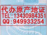 阿富汗办理一般原产地证CO_代办阿富汗使馆认证