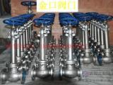 DJ41F低温截止阀 厂家制造低温闸阀系类 产品新刑 耐用