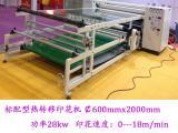 热转移印花机  热转移印花机价格 厂家直销印花机滚筒