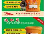 驴催肥饲料10育肥驴促生长剂