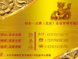 北京基金公司执照转让