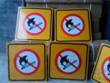 禁止烟火铝牌加工厂家,导向标制作