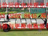 广州维修电动观光车价格;广州上门维修电动观光车