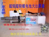 果园用超短超轻版锂电池水冷型波尔多液石硫合剂喷雾机弥雾机
